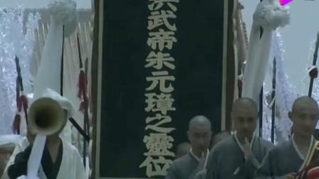 朱元璋:洪武皇帝朱元璋驾崩出殡,时辰一到,还得有人为他殉葬