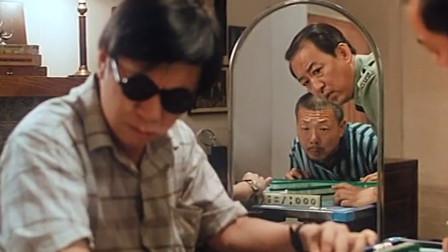大叔打麻将竟然出老千,不料被小伙发现了,小伙实在是机智啊