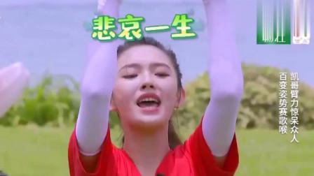 青春环游记:林允拉单杠唱《刀剑如梦》,魏大勋吐槽道:唱出了生与共的悲凉