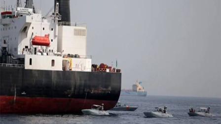 波斯湾再现油轮失踪事件,美国煽风点火,伊:是救不是劫!