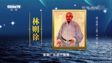 百家讲坛:虎门之战是怎样发生,林则徐虎门销烟