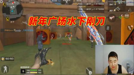 CF手游搞笑辣条哥:新年广场水下刚刀,有人捣乱立马解散