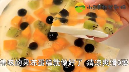 牛奶别直接喝了,教你做成美味的果冻蛋糕,营养又健康,做法简单!