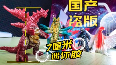【玩家角度】国产盗版7CM奥特怪兽迷你胶