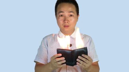 街头魔术揭秘:钱包自动着火!忽悠了很多人,方法真的很简单