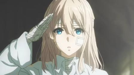 紫罗兰永恒花园:维尔莉特一醒来就询问少佐,心疼!