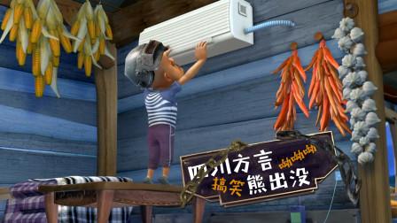 四川话熊出没:光头强买空调,狗熊来享受?配上搞笑方言笑的肚儿痛!