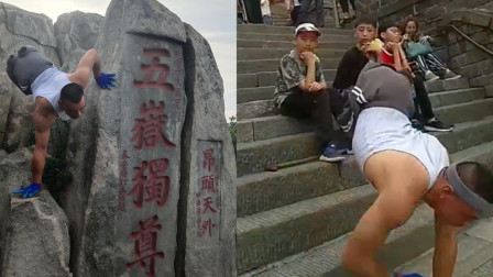 残疾小伙倒立手爬泰山 爬近8000个台阶 小伙:实现了19岁时的想法