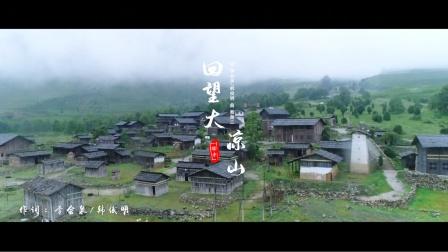 祖•步 - 回望大凉山MV