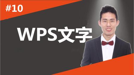 办公软件wps10思维导图教程