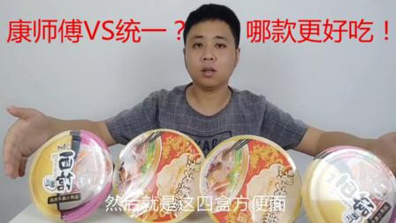 康师傅速达VS统一满汉全席,40块钱两盒的扛把子,哪种面更好吃?