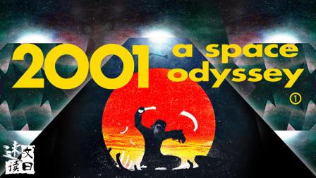 【文曰速读】登月50年来不可逾越的经典《2001太空漫游》17.9万字原著:从猿类到人类