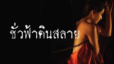 """泰国电影《永恒》一个在极端的情况下爱情消逝的故事,""""我心不渝,爱你永恒"""""""