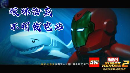 【蓝月解说】乐高漫威超级英雄2 全剧情流程视频3【破坏海底不明发电站】