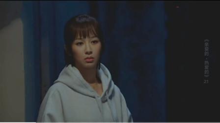 《亲爱的》佟年苦苦寻找韩商言,老韩心有灵犀,担心她立马回去找