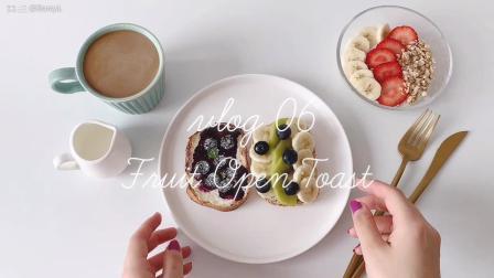 我的生活vlog|水果开放式吐司+酸奶碗+打卡网红瀑布芝士汉堡