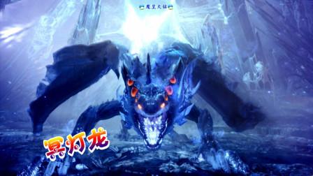 天铭 怪物猎人 世界 42 收束之地 冥灯龙