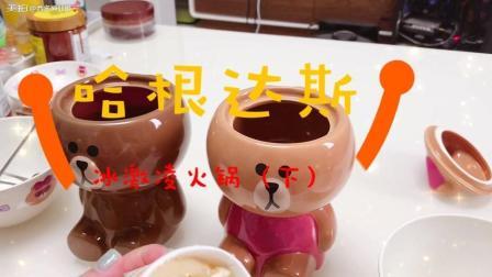 低配版哈根达斯冰激凌火锅(下)
