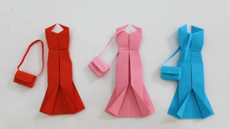 漂亮优雅的折纸裙子,一张纸教你完成,搭配上包包很精致