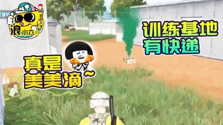和平精英:手拿UZI接收快递 训练基地称霸走起