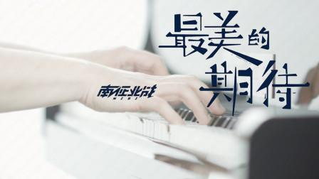 新爱琴流行钢琴公益课 第二季:第61课《最美的期待》讲解
