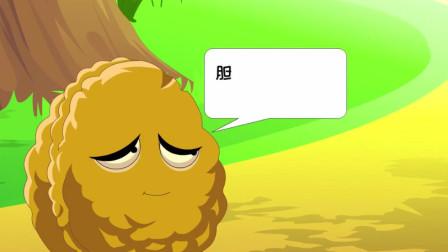 植物大战僵尸: 大家快来看看这还是胆小菇吗?