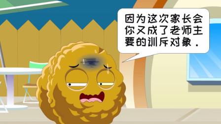 植物大战僵尸: 坚果爸爸要被气出内伤了,怎么能这样的儿子?