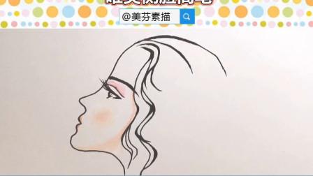 唯美女生侧脸简笔画!动漫卡通美少女简笔画!新手自学素描画画教程!