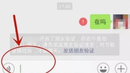 """微信被女友""""拉黑""""怎么办?点下这个键,就能强制和对方聊天!"""