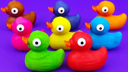 趣味亲子彩泥小鸭子魔力72变,早教色彩认知萌宝识颜色与数字1-8