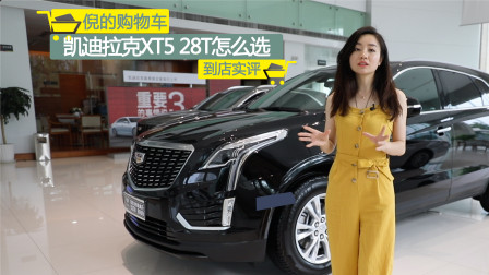 35万预算,凯迪拉克XT5 28T两驱豪华型和四驱技术型怎样选?