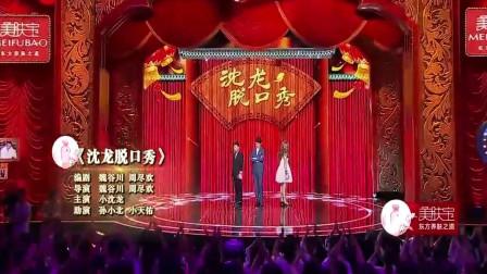 小沈龙脱口秀《婚后生活》最新版逗翻全场观众!