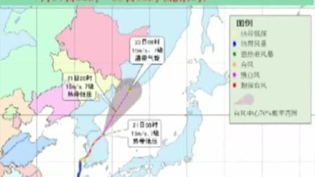 """新闻30分 2019 中央气象台:""""丹娜丝""""已位于日本海西部海面"""