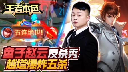 王者本色89:童子赵云极限反杀秀,爆炸连招越塔五杀!