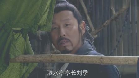 楚汉传奇:刘备这般讨好,就为了追求吕雉!
