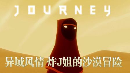 【小握解说】异域风情 炸J姐的沙漠冒险《风之旅人》第1期