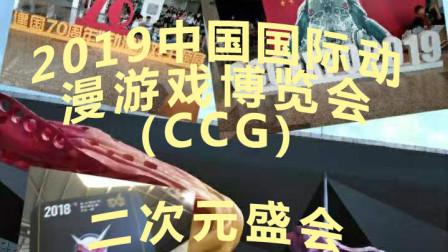 2019第十五届中国动漫游戏博览会(CCG)