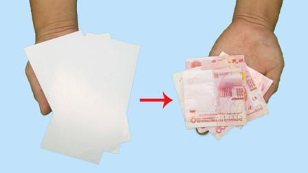 白纸在眼前瞬间变成钞票,想要多少就变多少!学会餐桌上就能表演