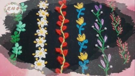 刺绣小花边之25:绣在衣服上很漂亮,刺绣针法好简单!