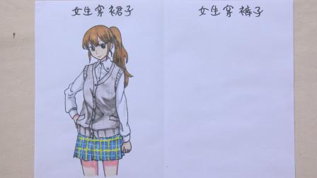 同1个美女穿裙子与穿裤子会多大区别?用1幅漫画告诉你,差距真大