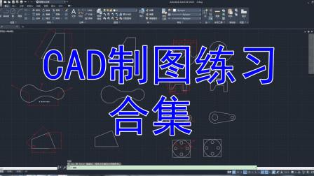 CAD2020制图绘图练习题合集34两两相切圆的绘制讲解