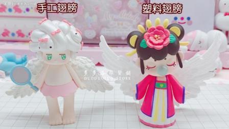 盲盒娃娃配件天使翅膀店铺有手工翅膀和塑料翅膀两种