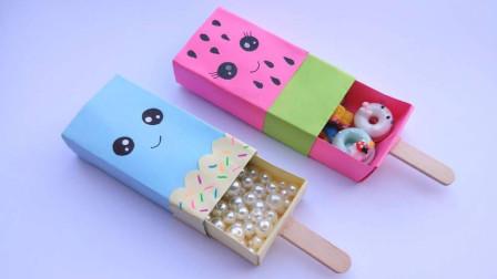 甜美可爱的冰淇淋盒子折纸,做法简单又实用,创意手工DIY