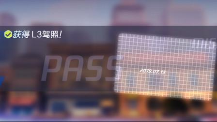 【chen思】跑跑卡丁车手游 获得L3驾照 初出茅庐