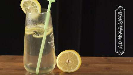自制蜂蜜柠檬水,做法简单,每天喝一杯即可去除疲惫!