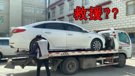 西藏自驾游旅行美女在日喀则叫了救援,车到底发生了什么问题?