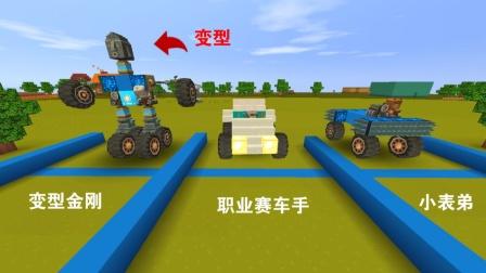 迷你世界:小表弟嘲笑入梦的机器人跑不快,哪知道机器人变成飞车