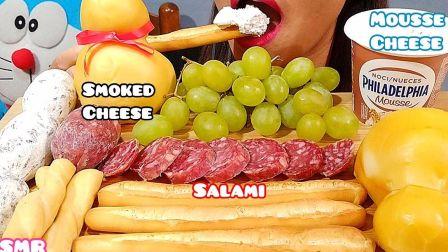【韩国ASMR吃播】烟熏斯卡莫萨奶酪+葡萄+意大利腊肠+费城慕斯奶酪