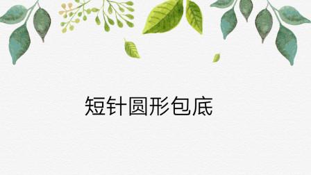妍宝手工第45集通用毛线短针圆形包底钩针视频教程编织法视频