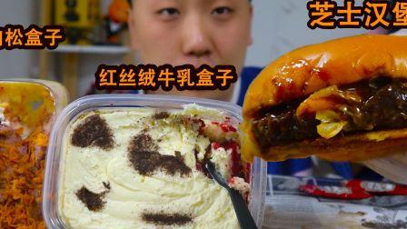 网红肉松盒子红丝绒牛乳盒子配钢铁侠同款芝士汉堡